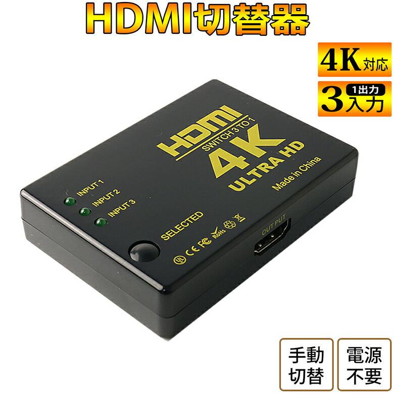 送料無料 HDMI セレクター 4K 対応 3ポート 3入力 1出力 HDMIセレクター 電源不要 切替器 AVセレクター HDMIセレクター ブルーレイ ゲーム PS4 テレビ ER-HM4K ★1000円 ポッキリ 送料無料