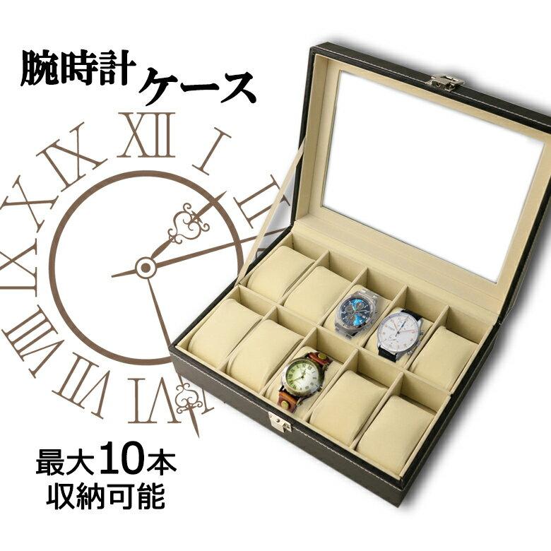 送料無料 腕時計 収納ケース 10本 時計 ケース スムース調 腕時計ケース インテリア コレクション 腕時計ボックス ウォッチケース おしゃれ ウォッチボックス 収納 ER-CSWT