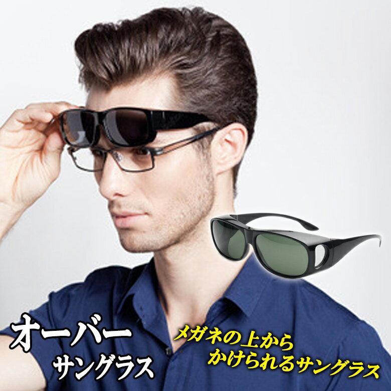 送料無料 オーバーサングラス 偏光レンズ サングラス 偏光 偏光サングラス 【メガネのまま 上からかけるだけ】 オーバーグラス 眼鏡 ゴルフ 釣り ドライブ ER-OVGL