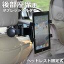 タブレット 車載ホルダー 後部座席 ヘッドレスト タブレットホルダー 車載 マウントホルダー タブレットPC iPad Pro A…