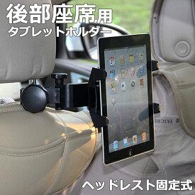 タブレット 車載ホルダー 後部座席 ヘッドレスト タブレットホルダー 車載 マウントホルダー タブレットPC iPad Pro Air Air2 iPad4 mini mini2 mini3 ER-CRTB [送料無料]