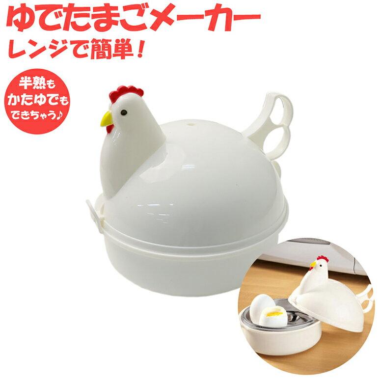 送料無料 ゆで卵メーカー レンジ 4個 ゆでたまご 電子レンジ エッグクッカー ゆでたまごメーカー ゆで卵 グッズ かわいい おしゃれ キッチングッズ 時短