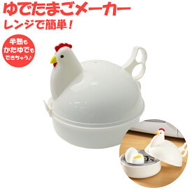 ゆで卵メーカー レンジ 4個 ゆでたまご 電子レンジ エッグクッカー ゆでたまごメーカー ゆで卵 グッズ かわいい おしゃれ キッチングッズ 時短 [送料無料]