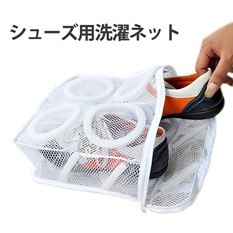 送料無料 スニーカー 洗濯ネット 靴 大型 シューズ 運動靴 上履き スリッパ シューズ洗濯ネット シューズネット 靴ネット 便利 便利グッズ 時間短縮 ER-SHNET