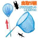 虫取り網 伸縮式 伸縮 長さ 約37-84cm 軽量 コンパクト 昆虫採集 魚取り 虫取りあみ 虫取りアミ 虫とり むしとり 子供…