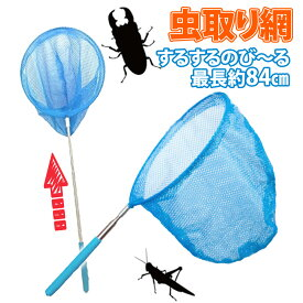 虫取り網 伸縮式 伸縮 長さ 約37-84cm 軽量 コンパクト 昆虫採集 魚取り 虫取りあみ 虫取りアミ 虫とり むしとり 子供 夏休み アウトドア 柄が伸びる ER-ISNET