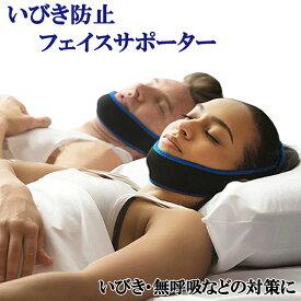 いびき防止 グッズ フェイスサポーター イビキ サポーター ナイトサポーター イビキ防止 いびき対策 安眠 睡眠 いびき 無呼吸 マジックテープ ER-IBKS [送料無料]