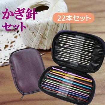 かぎ針編み針22本セットケースかぎ針セット編み針セットレース編み針あみ針編針かぎ針編み毛糸編み物セーターマフラーニット帽子編物ER-KTND