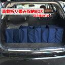 送料無料 収納ボックス 折りたたみ 自動車 4ボックス 保冷 フタ付き 保冷ボックス 収納BOX 軽自動車 車 車用 収納 ボ…