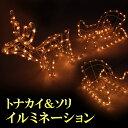 クリスマス イルミネーション モチーフライト トナカイ&ソリ 置型タイプ 防滴仕様 屋内 屋外 チューブライト ロープ…