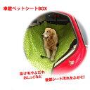 ペット用 ドライブシート ボックスタイプ 犬 ペット ペットシート 汚れ防止 車 でかけ 車内 犬用品 ドッググッズ シー…