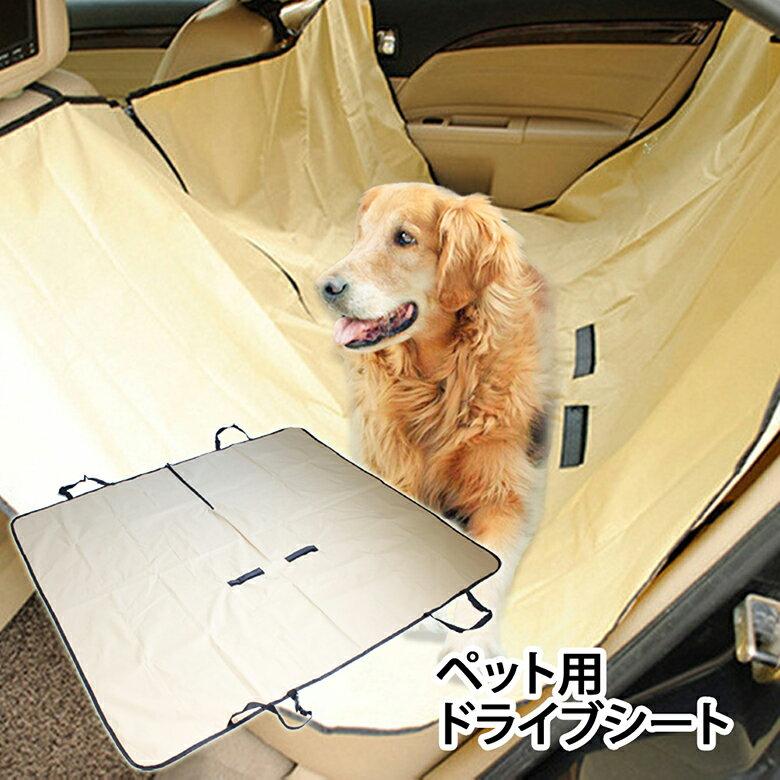 \30%OFF/送料無料 ペット用 ドライブシート 後部座席 犬 ペット ペットシート 汚れ防止 ドライブ 車 でかけ 車内 犬用品 ドッググッズ シートカバー カーシート ER-CRST