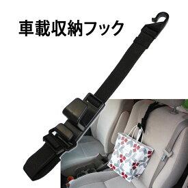 車用収納フック シートフック 車載 フック 買い物袋の荷崩れ防止 汎用 車 助手席 後部座席 買物袋 レジ袋 便利グッズ カーアクセ カー用品 ER-CRFZ