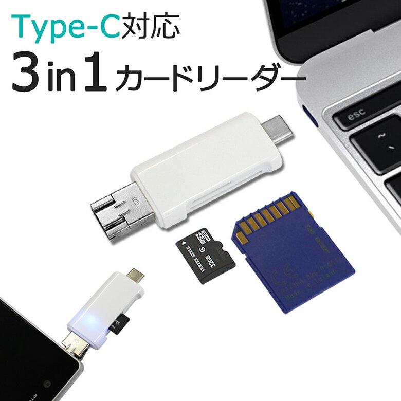 Type C Type-C カードリーダー TypeC USB microUSB microSD SD マルチカードリーダー スマホ PC SDカード microSDカード カードリーダーライター ER-CCDR