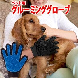 ペット ブラシ 手袋 グローブ グルーミング 犬 猫 お手入れ 抜け毛 ペット用ブラシ ペット用 グルーミンググローブ 抜け毛 毛玉除去 マッサージ ER-PGMG