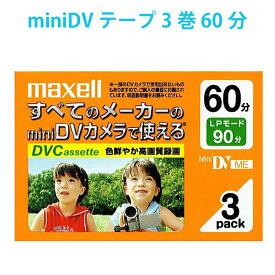 [5400円以上で送料無料][宅配便配送] DVM60SEP.3P マクセル miniDVビデオテープ 3巻 60分 maxell minidv テープ