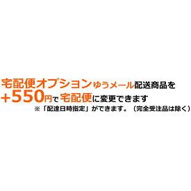 TAKUHAI-MAIL メール便配送を宅配便に変更オプション 宅配便オプション 宅配オプション 宅配便 宅配 オプション※「ゆうメール配送」商品が対象です