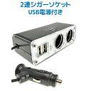 送料無料 シガーソケット USB 2ポート + 増設 2連 (2分岐シガーソケット) 12V車専用 車載充電器 車 カー 充電 iPhon…