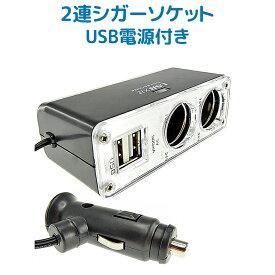 シガーソケット USB 2ポート + 増設 2連 (2分岐シガーソケット) 12V車専用 車載充電器 車 カー 充電 iPhone アイフォン スマホ スマートフォン | TWIN-CHARGER [送料無料]