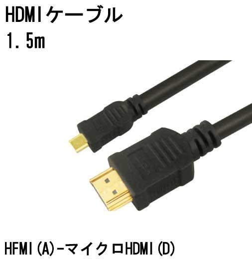 送料無料 HDMIケーブル 1.5m HDMI(A) -microHDMI(D) 3D対応 ハイスピード マイクロHDMI HDMI 端子 映像 音声 モニター ビデオカメラ スマホ 接続 HDMI-MICRO1.5