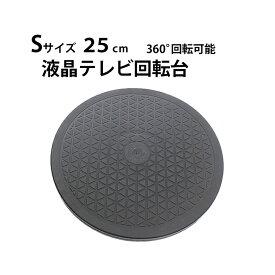 テレビ台 回転台 Sサイズ 直径約25cm 360度 回転 丸型 見やすい角度に簡単に方向転換 ディスプレイ モニター 画面 液晶 パソコン 電話機 ER-ROTATE-S [送料無料]