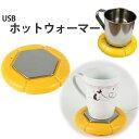 送料無料 USBホットコースター USB ドリンク 保温 カップウォーマー ホットコースター 飲み物 を保温できる ホット ウ…
