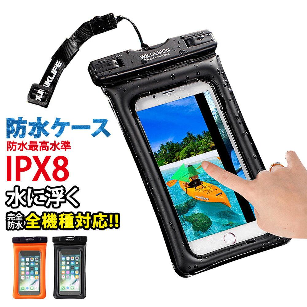 防水ケース 全機種対応 水に浮く iPX8 iPhone スマホ iPhone7 plus galaxy XPERIA スマートフォン スマホケース 防水 携帯 ケース iPhone6 防水カバー 海 プール 大きめ ER-AMWP
