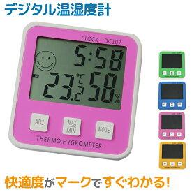 送料無料 温湿度計 デジタル デジタル温湿度計 温度計 湿度計 時計 アラーム 卓上 スタンド 単4 おしゃれ 熱中症 インフル お肌のうるおいチェックに ER-THHY1