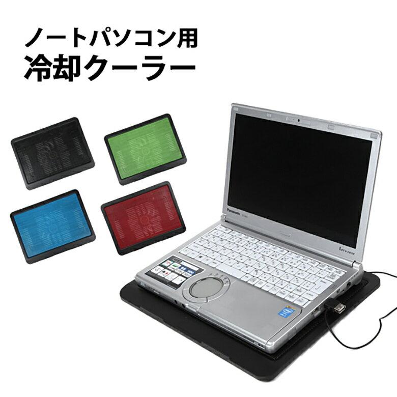 \20%OFFクーポン配布中/送料無料 ノートパソコンクーラー 13.3型ワイド 冷却 ノートPCクーラー 静音 USB 放熱ファン ノートパソコン クーラー ノートPC 底面に送風 温度上昇を軽減 x-850
