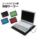 送料無料 ノートパソコンクーラー 13.3型ワイド 冷却 ノートPCクーラー 静音 USB 放熱ファン ノートパソコン クーラー…
