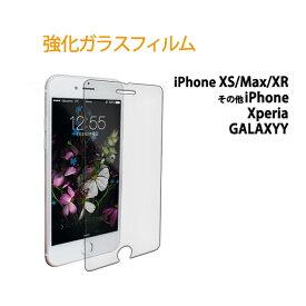 強化ガラス iPhoneXS XSMax XR X iPhone8 iPhone8Plus iPhone7sPlus iP5/5s GALAXY Note4/3 Xperia ガラスフィルム ER-GLN [SSS]
