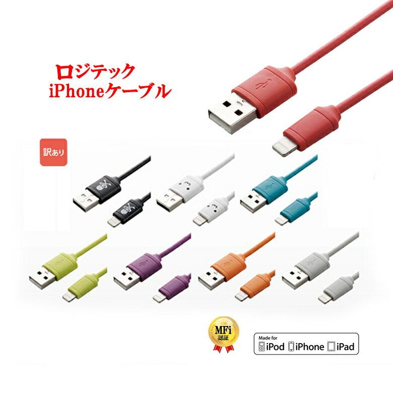 \30%OFF/訳あり iPhoneケーブル 30cm 【訳あり】Apple認証 ロジテック MFi認証 iPhone USB ケーブル 認証 iPhone7 iPhone6s iPhone6 iPhone5 LHC-UAL03C