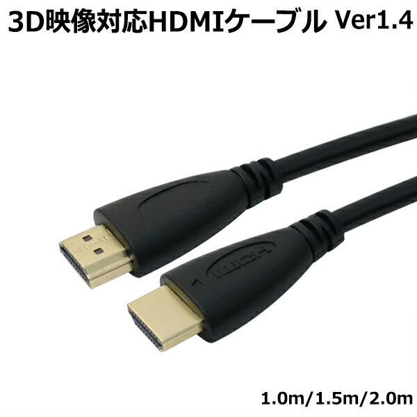 送料無料 HDMIケーブル 1m 1.5m 2m Ver1.4 長さが選べる 金メッキ 端子 3D 映像 イーサネット HDMI1.4 100cm 150cm 200cm 1.0m 2.0m モニター テレビ 接続 HDMI-CABLE hdmiケーブル hdmiケーブル hdmiケーブル