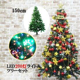 クリスマスツリーセット クリスマスツリー 150cm イルミネーション LED 200球 のセット ストレートライト15m クリスマス ツリー 組立式 xmas 飾り CHRISTMASTREE-150/ER-200LED15