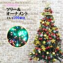 クリスマスツリー 180cm クリスマスツリーメガセット オーナメント 電飾 LED 100球 セット おしゃれ オーナメント付 …