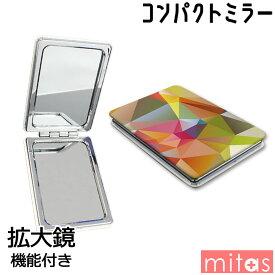 コンパクトミラー かわいい 折りたたみ 拡大鏡 両面 手鏡 おしゃれ mitas mset-prcp [幾何学柄] [送料無料]
