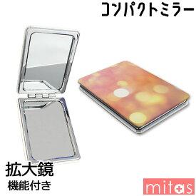 コンパクトミラー かわいい 折りたたみ 拡大鏡 両面 手鏡 おしゃれ mitas mset-prcp [ぼかし柄] [送料無料]