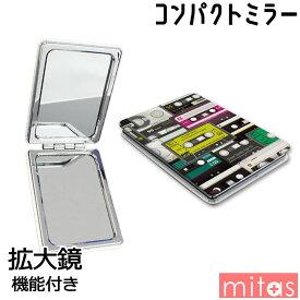 コンパクトミラー かわいい 折りたたみ 拡大鏡 両面 手鏡 おしゃれ mitas mset-prcp [カセット柄] [送料無料]