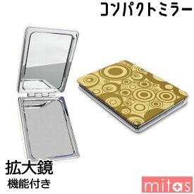 コンパクトミラー かわいい 折りたたみ 拡大鏡 両面 手鏡 おしゃれ mitas mset-prcp [サークル柄] [送料無料]
