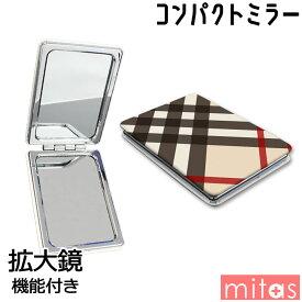 13b3749bee43 コンパクトミラー かわいい 折りたたみ 拡大鏡 両面 手鏡 おしゃれ mitas mset-prcp [チェック]
