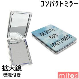 コンパクトミラー かわいい 折りたたみ 拡大鏡 両面 手鏡 おしゃれ mitas mset-prcp [空 シンプル] [送料無料]