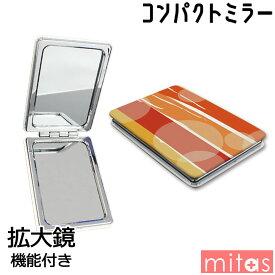 コンパクトミラー かわいい 折りたたみ 拡大鏡 両面 手鏡 おしゃれ mitas mset-prcp [アクア柄] [送料無料]