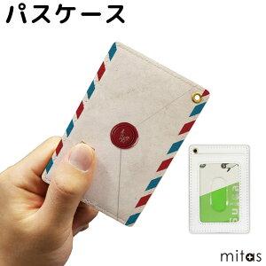 パスケース 定期入れ カードケース かわいい オリジナル UV印刷 おしゃれ mitas mset-prpa [手紙 封筒 切手] [送料無料]