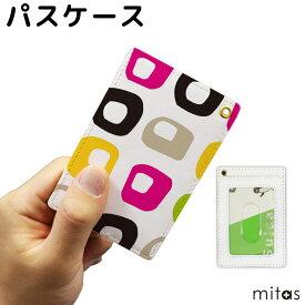 パスケース 定期入れ カードケース かわいい オリジナル UV印刷 おしゃれ mitas mset-prpa [ドット柄] [送料無料]