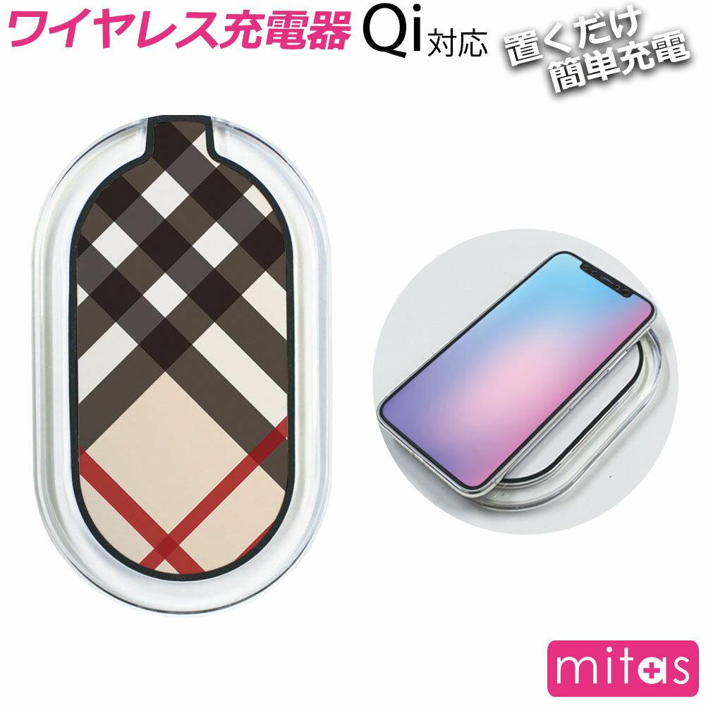 送料無料 Qi 充電器 ワイヤレス 置くだけ充電 無線充電 スマホ おしゃれ iPhoneXS XSMax XR X iPhone8 Android mitas mset-prqi [チェック]