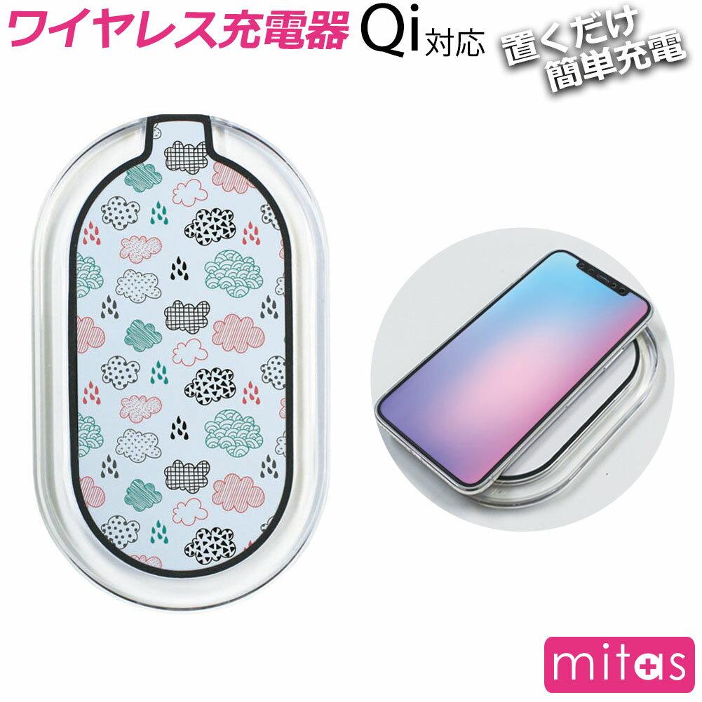 送料無料 Qi 充電器 ワイヤレス 置くだけ充電 無線充電 スマホ おしゃれ iPhoneXS XSMax XR X iPhone8 Android mitas mset-prqi [雨 と 雲]