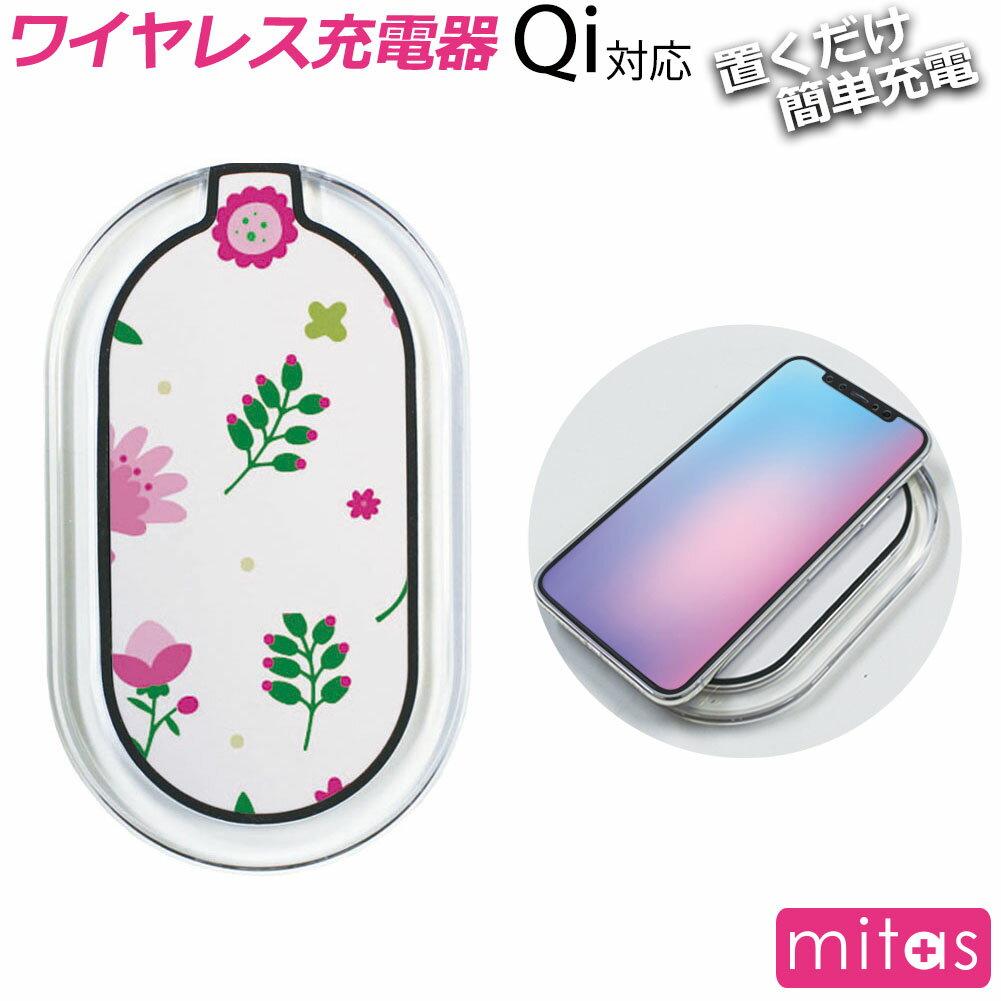 送料無料 Qi 充電器 ワイヤレス 置くだけ充電 無線充電 スマホ おしゃれ iPhoneXS XSMax XR X iPhone8 Android mitas mset-prqi [花 かわいい]