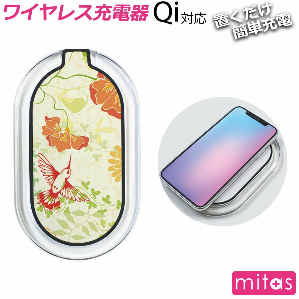 送料無料 Qi 充電器 ワイヤレス 置くだけ充電 無線充電 スマホ おしゃれ iPhoneXS XSMax XR X iPhone8 Android mitas mset-prqi [バード 鳥 小鳥 とり]