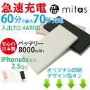 送料無料 モバイルバッテリー 急速充電 60分で最大70%充電 日本製 の電池 大容量 軽量 8000mAh 極薄 スマートフォン …