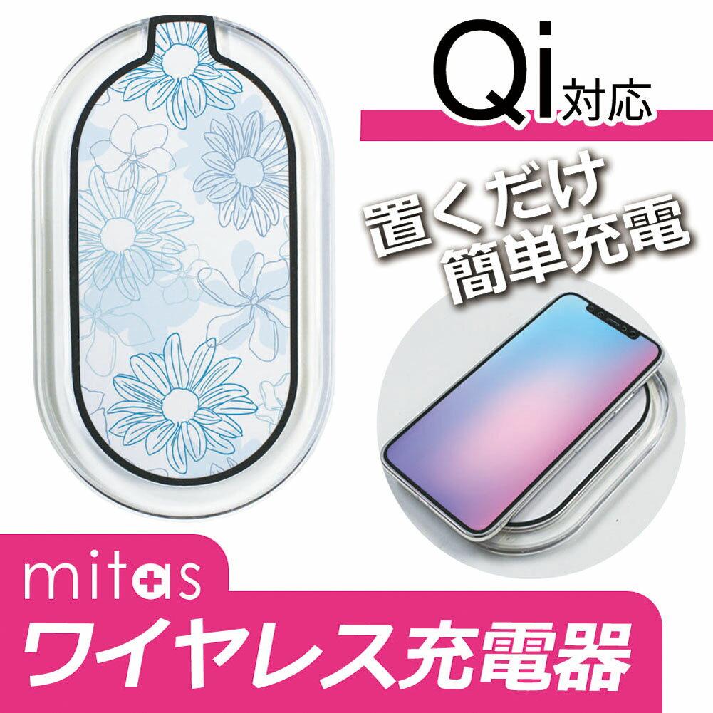 送料無料 Qi 充電器 ワイヤレス 置くだけ充電 無線充電 スマホ おしゃれ iPhoneXS XSMax XR X iPhone8 Android mitas mset-prqi [花]